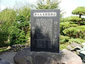 埴輪出土の碑