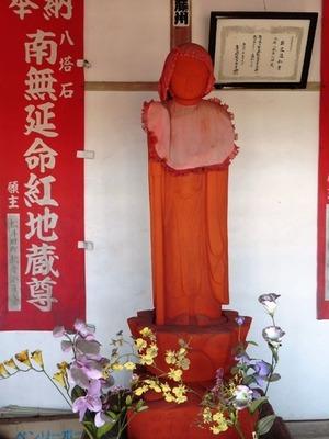 八塔石紅地蔵 (2)