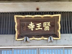 医王寺 (4)