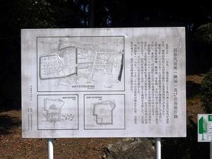 岩鼻陣屋址 (2)
