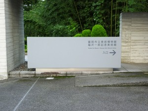 福沢一郎記念後術館