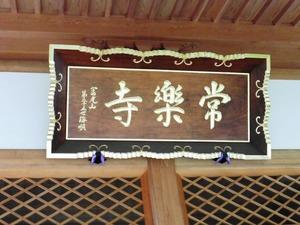 常楽寺 (3)