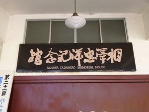 相澤忠洋記念館 (3)