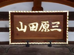 興禅寺 (6)