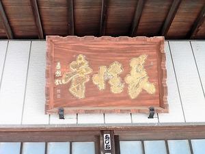 長性寺 (3)