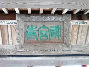 神宮寺 (3)