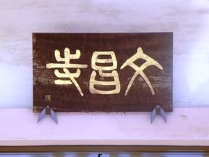 文昌寺 (3)