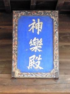 火雷若御子神社 (8)