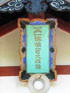 金井稲荷神社 (7)