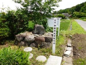 加藤丹波守腹切石 (1)