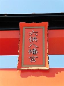 六供八幡宮 (2)