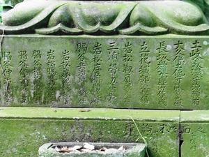 岩松守純・豊純父子の供養塔 (3)