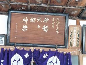 千代田町・愛宕神社 (6)
