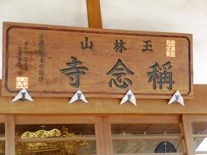 称念寺 (2)