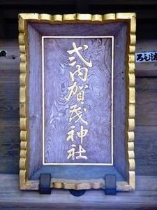 賀茂神社 (3)