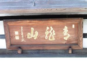 松山寺 (3)