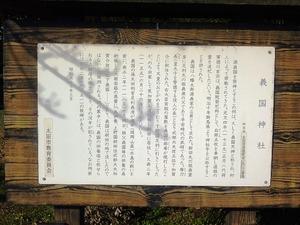 義国神社 (2)