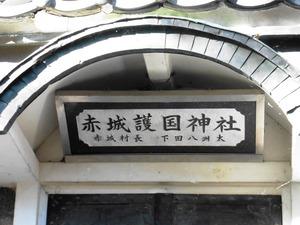 赤城護国神社 (2)