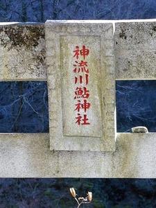 神流川鮎神社 (2)