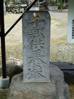 千部供養塔 (3)