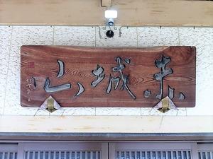 正眼寺 (5)