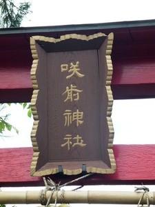 咲前神社 (2)