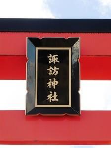 天引諏訪神社 (2)