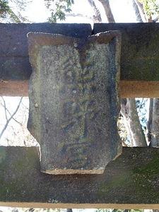宿大類町熊野神社 (8)