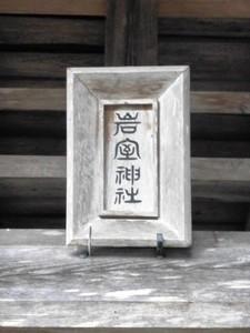 岩室神社 (2)