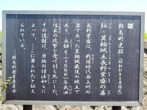 長野業盛の墓 (2)