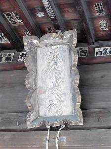 中宿諏訪神社 (3)