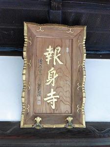 報身寺 (5)