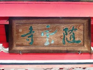 随雲寺 (2)