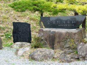 倉賀野河岸跡 (1)