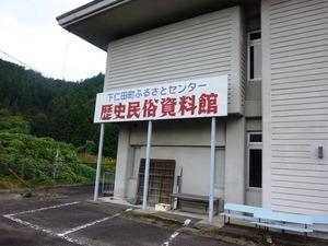 下仁田歴史民俗資料館 (5)