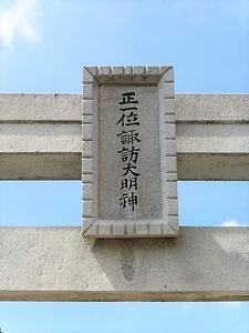 立石諏訪神社 (2)