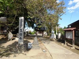 高徳寺 (1)