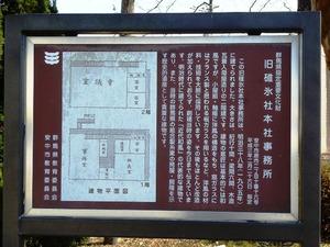 旧碓氷社本社事務所 (3)