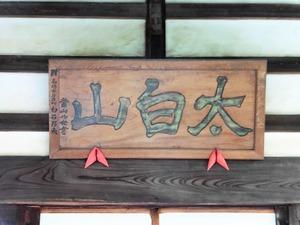 永福寺 (5)