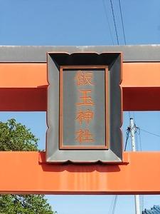 朝倉飯玉神社 (2)