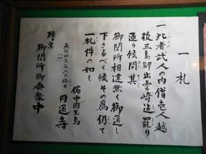 猿ヶ京関所 (4)