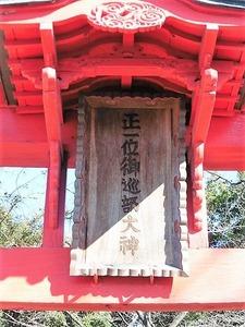 御巡部神社 (2)