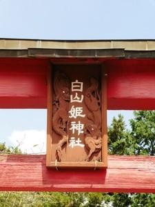 白山比咩神社 (2)