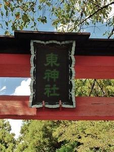 東神社 (3)