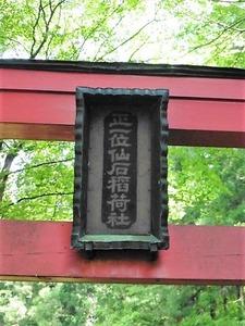 千石稲荷神社 (9)