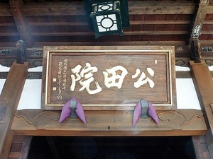 仁叟寺 (7)