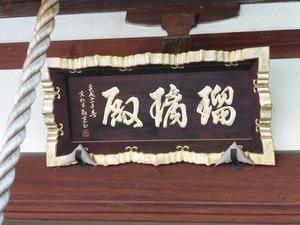 実相寺 (7)