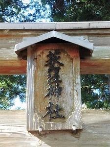 荻窪神社 (2)