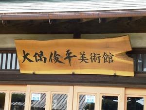 大隅俊平美術館 (3)