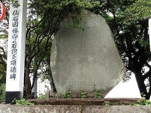 仙石因幡守の碑